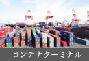 Container Terminal Operation