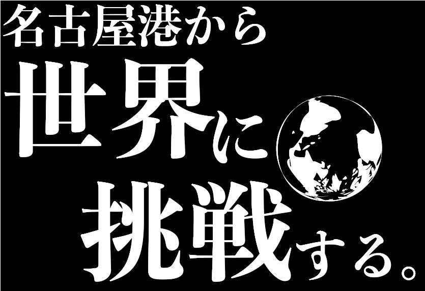 名古屋港から世界に挑戦する。